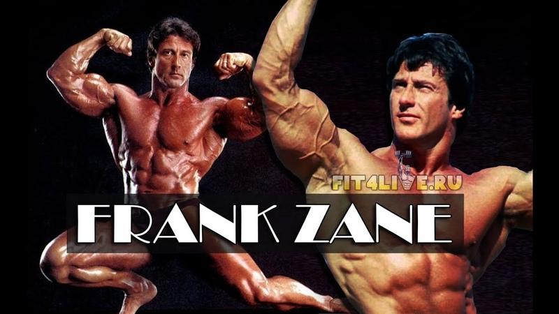 Фрэнк Зейн Frank Zane самый эстетичный бодибилдер в истории