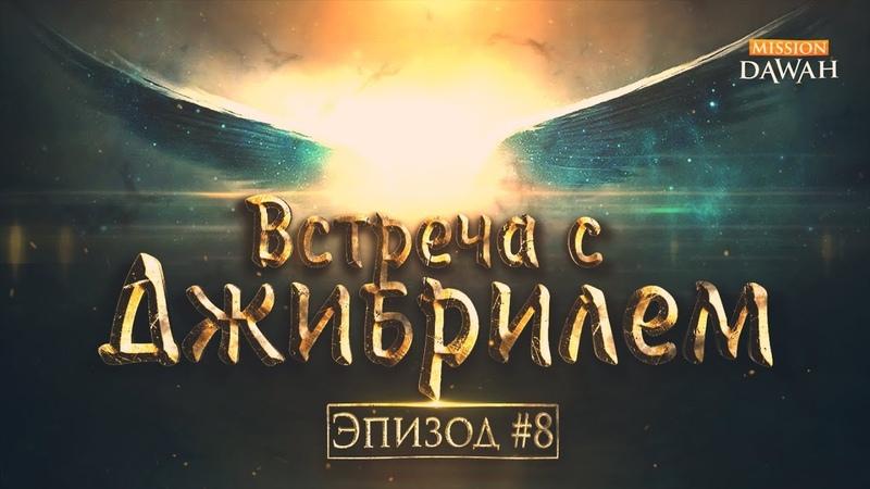 Жизнеописание пророка Мухаммада 8 Встреча с ангелом Джибрилем Гавриил