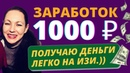 Как быстро заработать деньги в интернете Intersila быстрый заработок в интернете 1000 рублей.