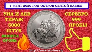 НОВИНКА 1 ФУНТ 2020 ГОД  ОСТРОВ СВЯТОЙ ЕЛЕНЫ  УНА И ЛЕВ СЕРЕБРО 999 СУПЕР ЭКСКЛЮЗИВ