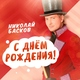 Николай Басков - С Днем рождения!