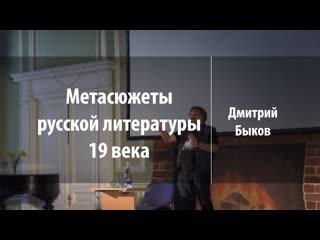 Метасюжеты русской литературы 19 века _ Дмитрий Быков _ Лекториум