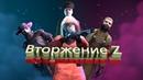 Вторжение Z - 1 сезон 5 серия - Ремэйк гаррис мод сериал