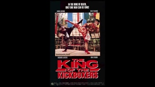 The King of the Kickboxers OST Richard Yuen End Title