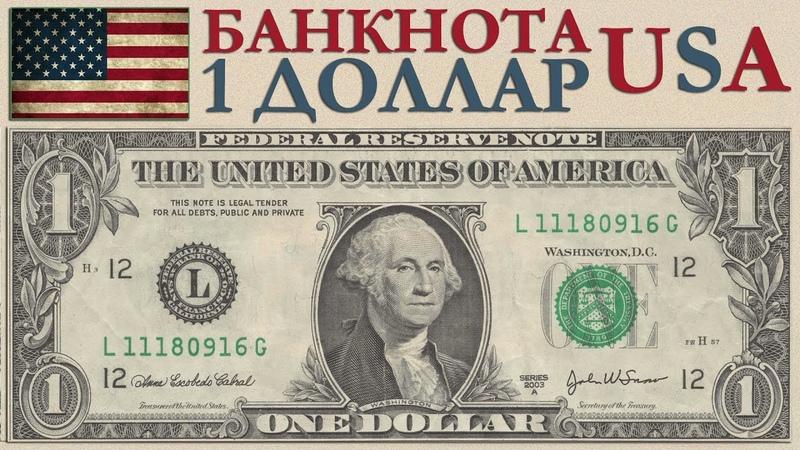 Банкноты США номиналом 1 доллар старые и новые