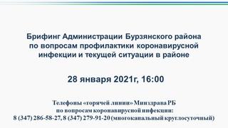 Брифинг Администрации Бурзянского района по вопросам профилактики коронавирусной инфекции и текущей