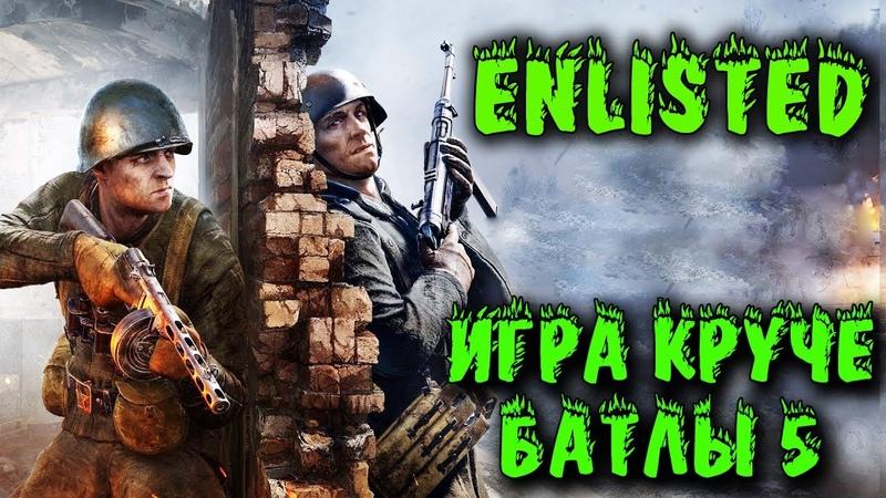 Enlisted Прохождение Новая игра круче Battlefield 5 Война и тактика выживания