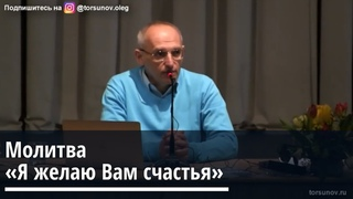 Торсунов О.Г. Молитва «Я желаю всем счастья»