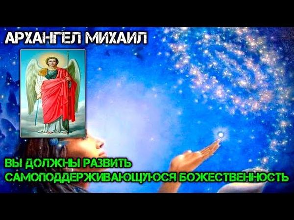 АРХАНГЕЛ МИХАИЛ ЗВЁЗДНАЯ ПЕСНЬ ДУШИ