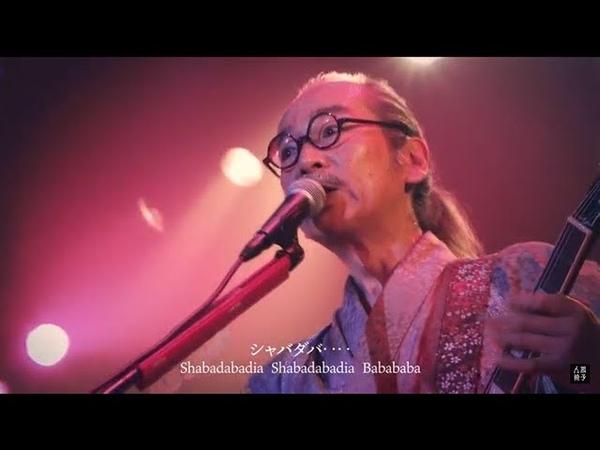 NINGEN ISU Heartless Scat LIVE 〔人間椅子 無情のスキャット・ライブ映像〕