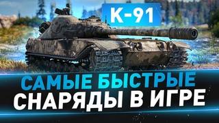 К-91 ● Самые быстрые снаряды в игре
