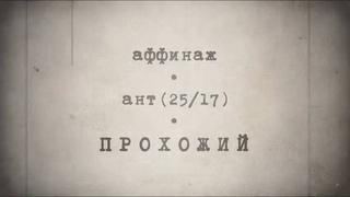 Аффинаж — Прохожий feat. Ант 25/17 [Lyric Video]