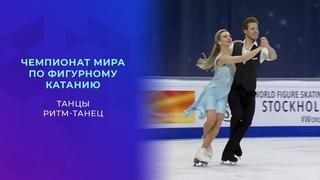 Чемпионат мира по фигурному катанию-2020/21 (Стокгольм). Танцы. Ритм-танец