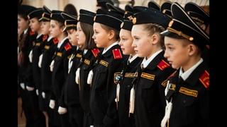 Кадетская школа 5 класс Мурманск