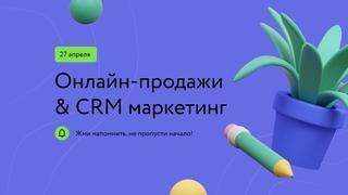 Бесплатная конференция «Онлайн-продажи и CRM маркетинг»