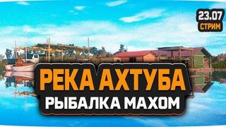 Русская Рыбалка 4 — Стрим на реке Ахтуба. Идем на крупную рыбу с Махом