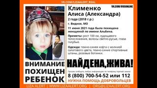 Похитительница двухлетней девочки, которую искала вся страна  задержана и дает показания полиции.