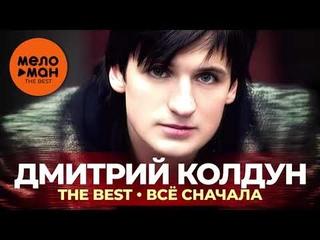 Дмитрий Колдун - The Best - Всё сначала