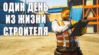 Один день из жизни СТРОИТЕЛЯ. Наблюдаем за NPC в GTA Online