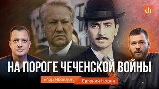 На пороге Чеченской войны/Евгений Норин и Егор Яковлев