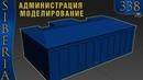 GTA Siberia MTA АДМИНИСТРАЦИЯ МОДЕЛИРОВАНИЕ 338