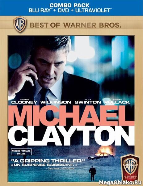 Майкл Клейтон / Michael Clayton (2007/BDRip/HDRip)