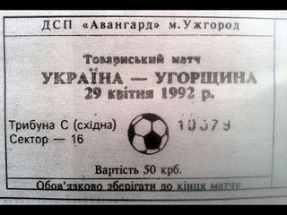 Украина - Венгрия 1:3 (0:0) ТМ 1992