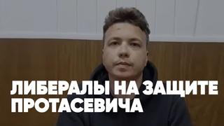⚡Либералы на защите Протасевича | Разгром банды Ходорковского | Байден едет на поклон Путину?