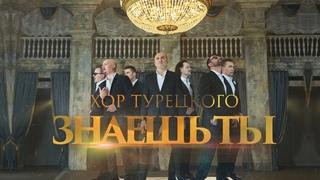 Хор Турецкого— «Знаешь ты» (Official Music Video)