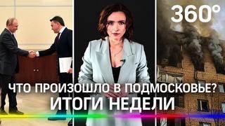 Встреча Путина с Воробьевым. Взрыв в Химках. Буллинг в Tik-tok. ИТОГИ: спецвыпуск от