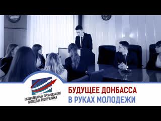 БУДУЩЕЕ ДОНБАССА В РУКАХ МОЛОДЕЖИ!