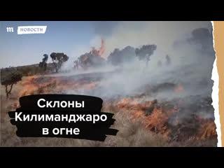 Пожар на склонах Килиманджаро