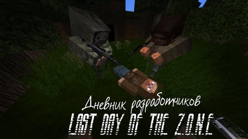 Дневник разработчиков 1 Last day of the zone