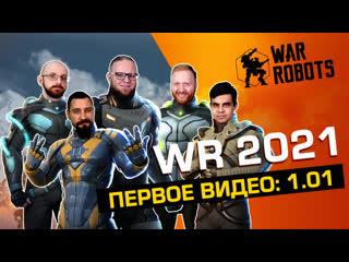 War Robots – War Robots 2021   Интервью с Разработчиками