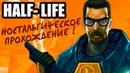 Half- Life (1998) - прохождение 1. Русская озвучка, HD- текстуры.