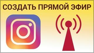 Как запустить прямой эфир в Instagram? Включаем Live трансляцию в Инстаграм всего за две секунды