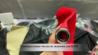 Универсальный автомобильный чехол на рычаг КПП из искусственной кожи. Чехол для КПП.