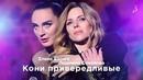 Елена Ваенга и Людмила Соколова — Кони привередливые 2017