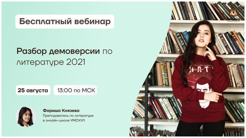 Разбор демоверсии по литературе 2021