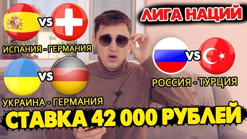 СТАВКА 42 000 РУБЛЕЙ УКРАИНА ГЕРМАНИЯ ИСПАНИЯ ШВЕЙЦАРИЯ РОССИЯ ТУРЦИЯ ЛИГА НАЦИЙ