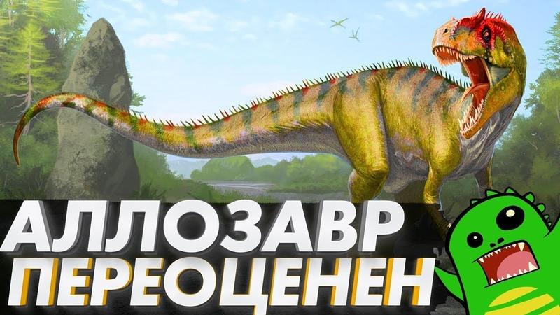 Аллозавр OVERRATED