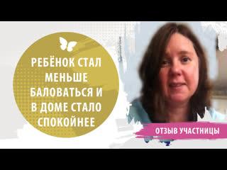 Отзыв Светланы на бесплатный онлайн-класс Воспитание без криков и наказаний