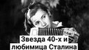 Марина Ковалёва жизнь и судьба одной из самых обаятельных актрис СССР 40-х годов