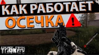 Как работают осечки в Escape from Tarkov, неужели полный рандом?