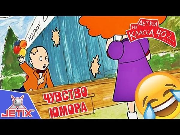 Детки из класса 402 HD 5 Серия Чувство юмора