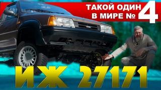 ☭☭☭ ПРОТОТИП ИЖ 4х4 / ИЖ 27171 пикап / Иван Зенкевич ☭☭☭