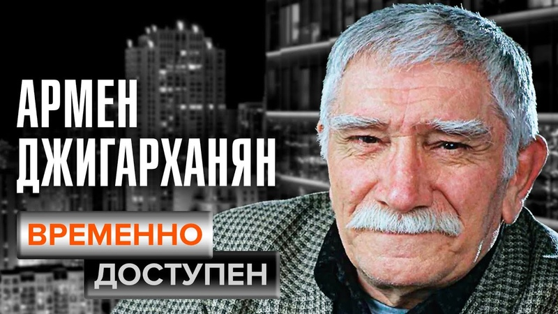 Армен Джигарханян Временно доступен Памяти артиста