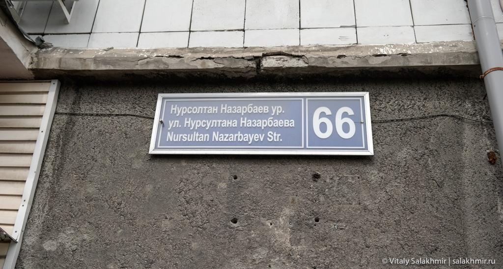 Табличка на улице Нурсултана Назарбаева