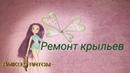 КАК ПОЧИНИТЬ КРЫЛЬЯ КУКЛЕ Мастер-класс по починке крыльев для кукол Винкс Починить крылья кукле