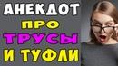 АНЕКДОТ про Лакированные Туфли и Трусы Самые Смешные Свежие Анекдоты
